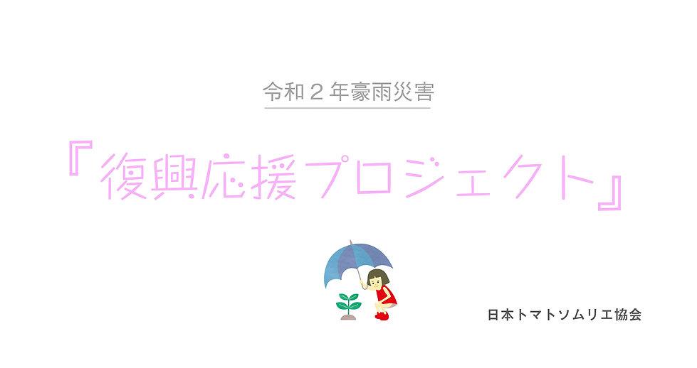令和2年豪雨災害復興応援プロジェクト.jpg