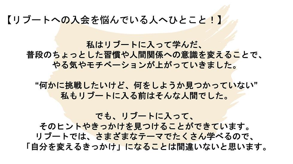 サロン生の声:勇貴さん4.jpg