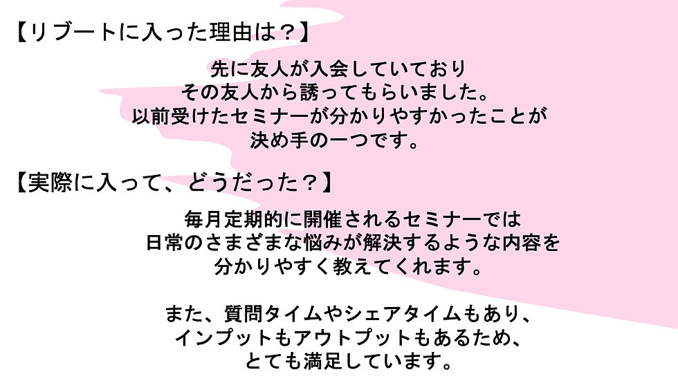 サロン生の声:あゆみさん2.jpg