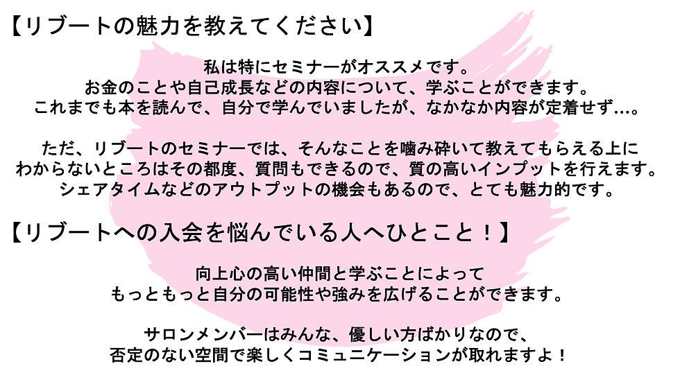 サロン生の声:あゆみさん3.jpg