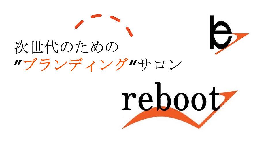 rebootプレゼン2.jpg