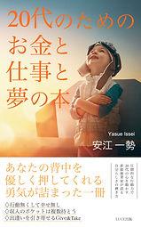 20代のためのお金と仕事と夢の本 表紙.jpg