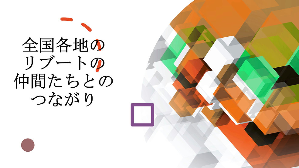 rebootプレゼン37.jpg
