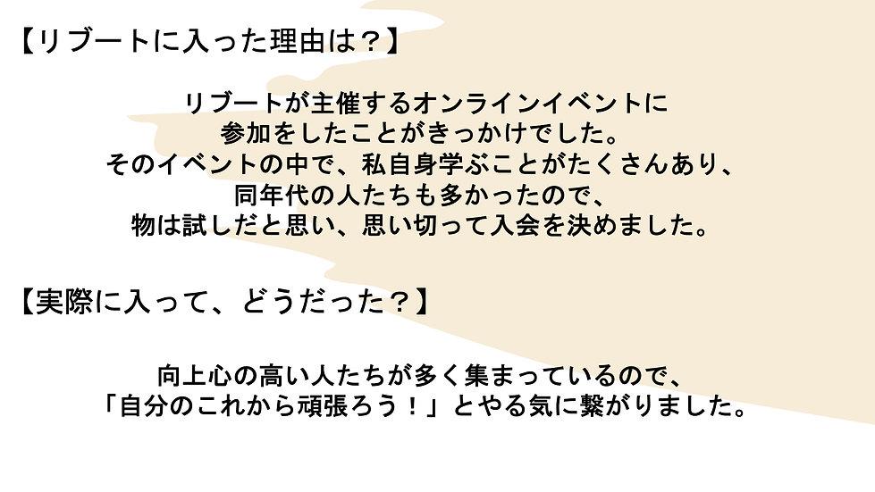 サロン生の声:勇貴さん2.jpg