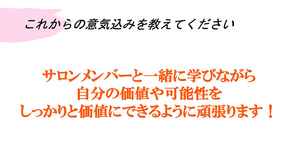 サロン生の声:あゆみさん4.jpg