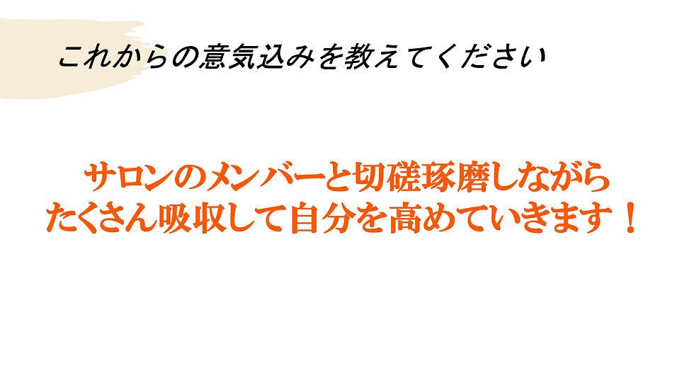 サロン生の声:勇貴さん5.jpg