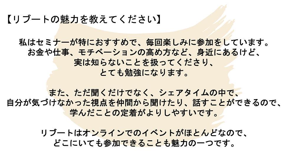 サロン生の声:勇貴さん3.jpg