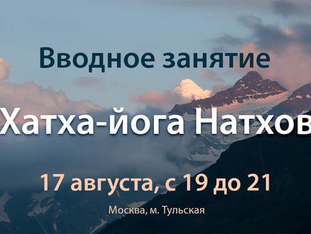 Вводное занятие по Йоге Натхов в Москве, август 2021