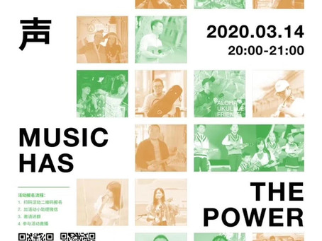 """Music has the Power"" Charity online concert, ""大爱之声"" 公益音乐会"
