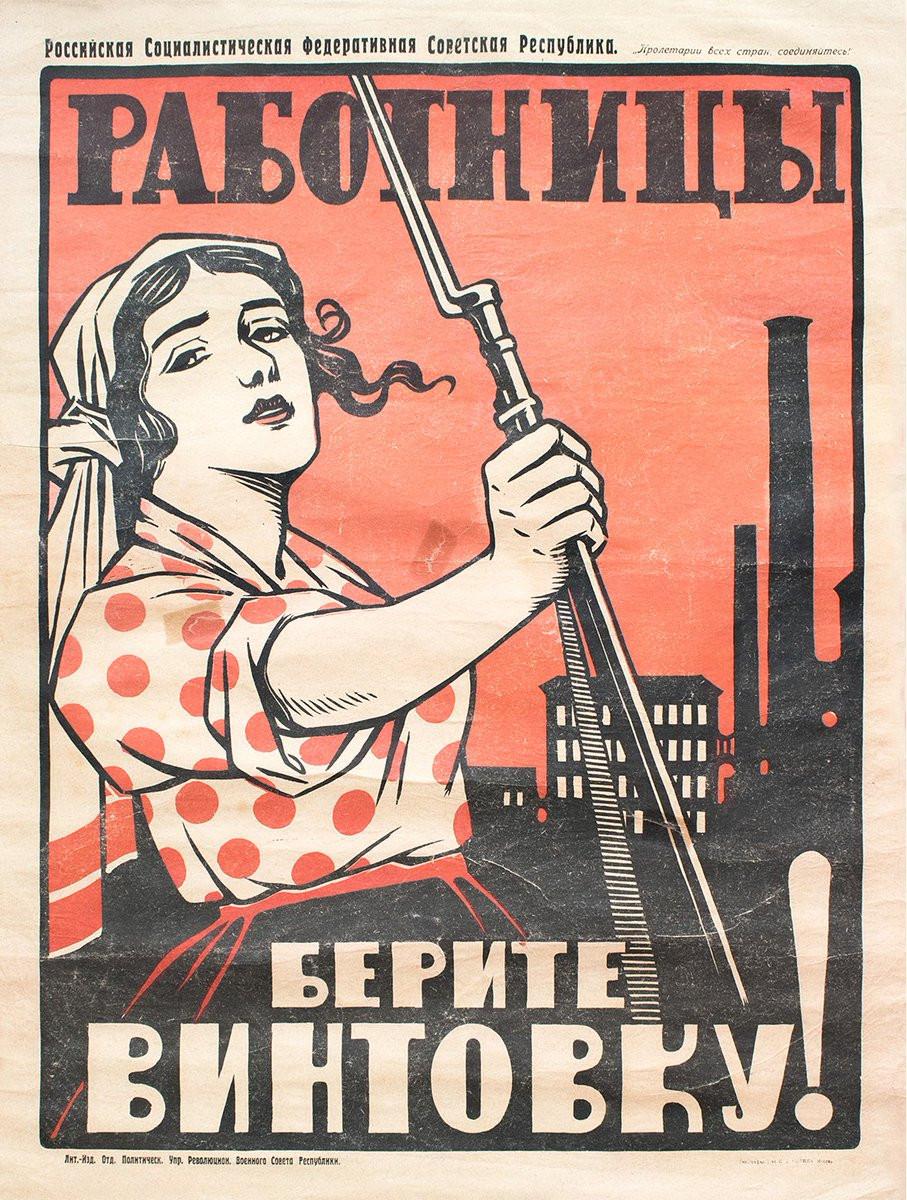 Soviet era propaganda poster