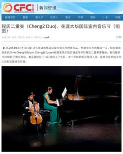 程氏二重奏在渥太华国际室内音乐节