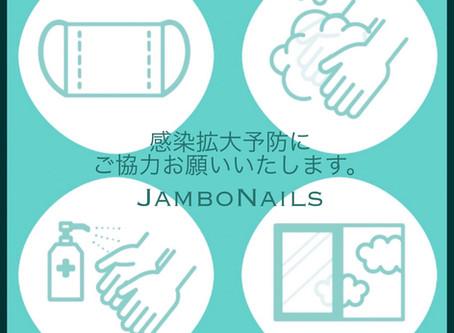 6月1日よりJamboNails再開致します!