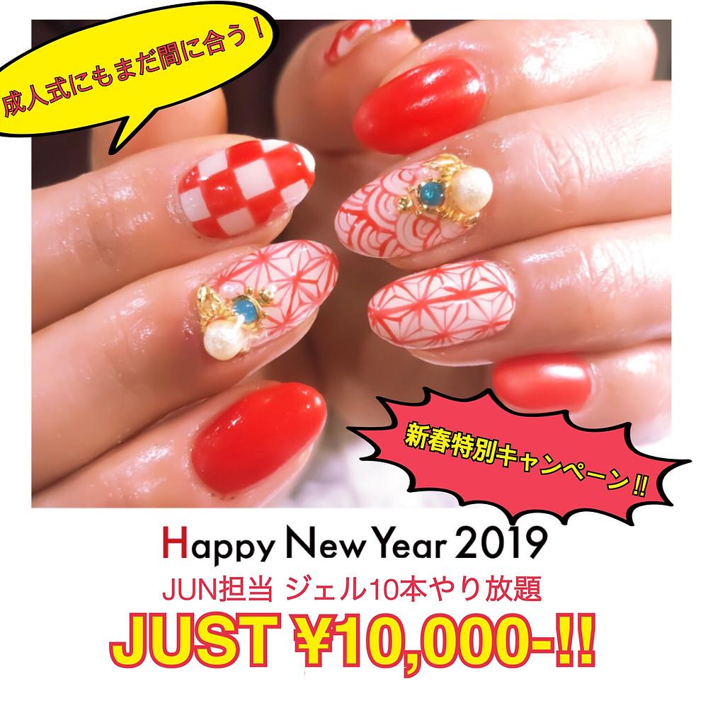 新春特別キャンペーン!