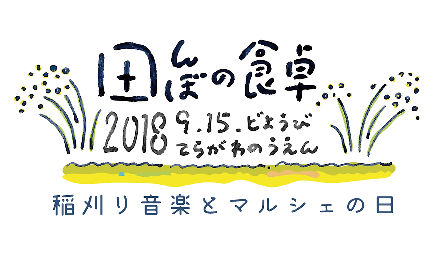 logo_shokutaku18.png