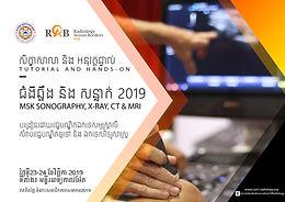 CAR-RAB AMSIG Cambodia 2019