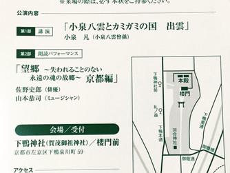 下鴨神社へ行ってきます!