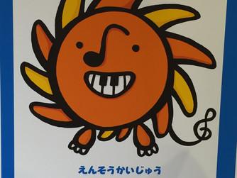 咲洲こどもフェスタ通信2