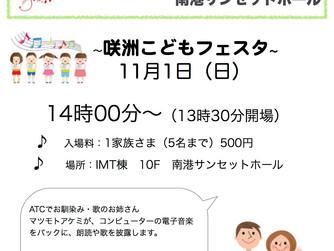 11月1日は大阪市南港ATCへ!