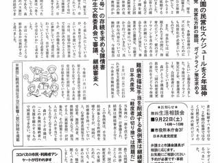 公立保育園の民営化を2年延伸 しんぶん小金井9月16日号