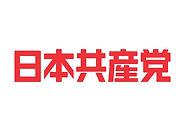 ロゴ日本共産党.jpg