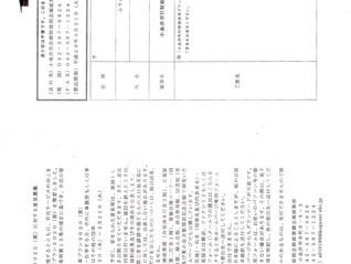 しんぶん小金井2017年3月5日号