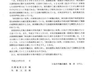 小金井市議会で可決された意見書を紹介  安保法制・TPP・共謀罪・伊方原発など