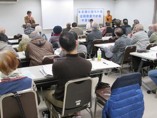 都市計画道路整備問題の学習会を開催