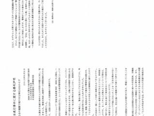 9条改憲NO!3000万署名「不当連行事件」しんぶん小金井6月10日号