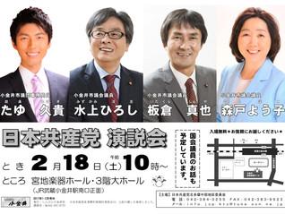 日本共産党演説会のお知らせ