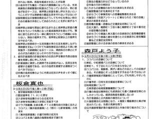 ブログ しんぶん小金井2016年8月28日