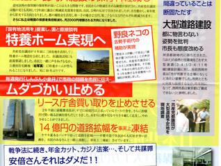 日本共産党市議団の政策について