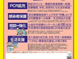 新型コロナウイルス対策など日本共産党の活動紹介チラシ