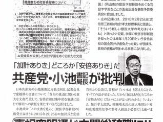 小金井警察署による不当連行事件 しんぶん小金井5月27日号