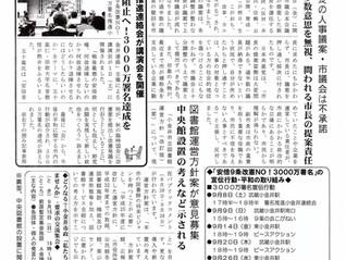 副市長の人事案・市議会は不承諾 問われる市長の提案責任 しんぶん小金井9月9日号