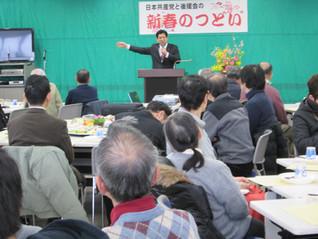 小金井市後援会 新春のつどいを開く