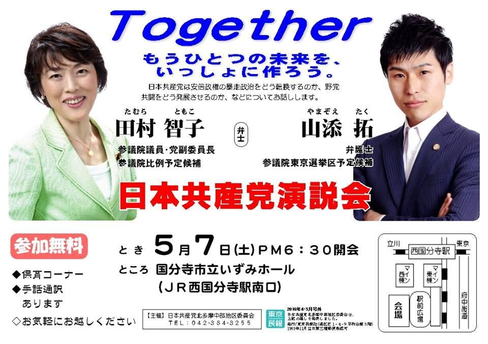 日本共産党演説会チラシ
