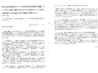 2017年度決算は不認定に 市民犠牲をやめ市民のくらし応援を しんぶん小金井10月14日付
