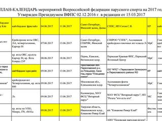 Календарь ВФПС