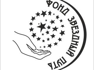 """Фонд """"Звездный путь""""/The Star Trek Foundation"""