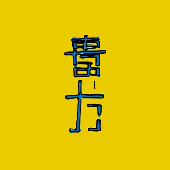 貴方.png