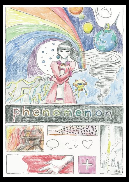 フェノメノン