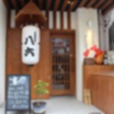 大衆酒場 八六 那覇 日本酒 栄町 居酒屋 沖縄