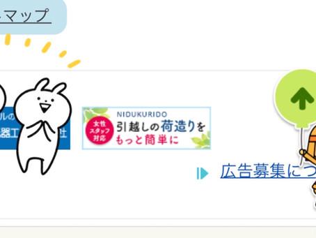 高槻市ホームページ&大阪市ホームページ