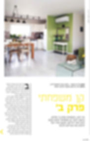 שפירא - מגזין עיצוב-1.jpg