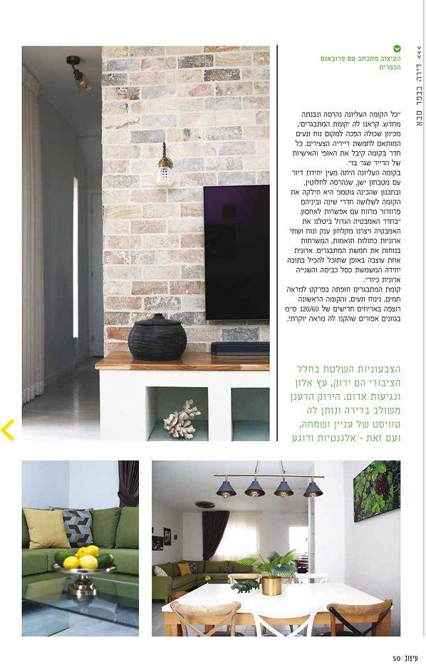 שפירא - מגזין עיצוב-2.jpg