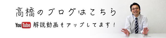 高橋ブログバナー.png