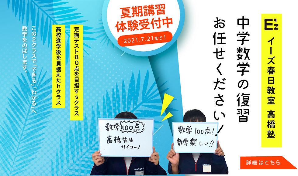 2106春日夏期講習banner.jpg