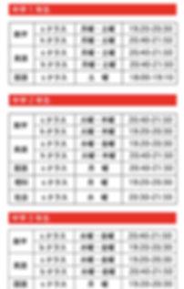 春日中学時間割.jpg