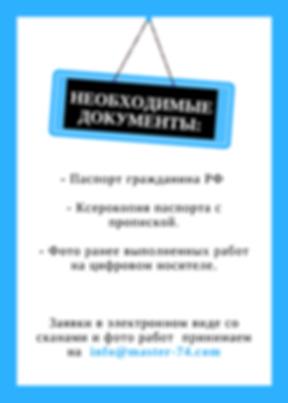 Покет документов для работы мастер-74