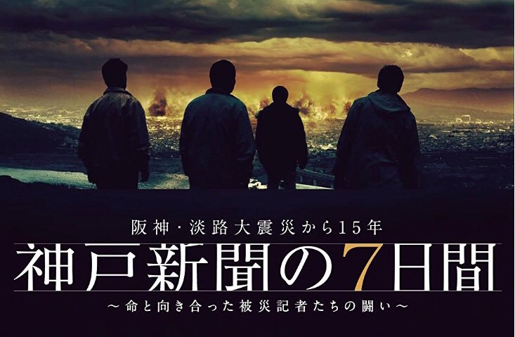 神戸新聞の7日間 (2010)